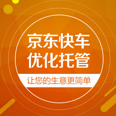 京东快车:店铺诊断、宝贝分析、智能投放、帐户优化