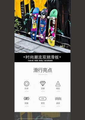 112双翘滑板详情设计